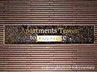 アパートメンツタワー六本木