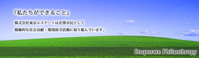 オーナー様へ 東京エステート 賃貸マンション