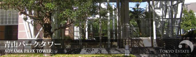 青山パークタワー 渋谷区 賃貸 タワーマンション 高級賃貸